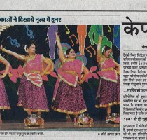 1.9.13-Prabhat-Khabar-(Little-Flower-Teachers-Inter-School-Dance-Competition)
