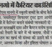 6.7.14-Prabhat-Khabar-(Career-Counselling)