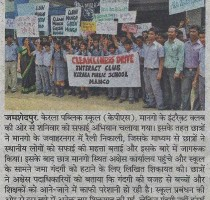 7.7.13-Dainik-Bhaskar-(Interact-Club–Cleanliness-Drive)